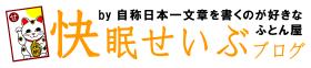 """西部製綿公式ブログwritten by 自称""""日本一""""文章を書くのが好きな寝具店社長"""